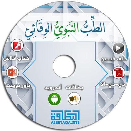 https://www.albetaqa.site/images/cds/m/altbalwqa2y.jpg
