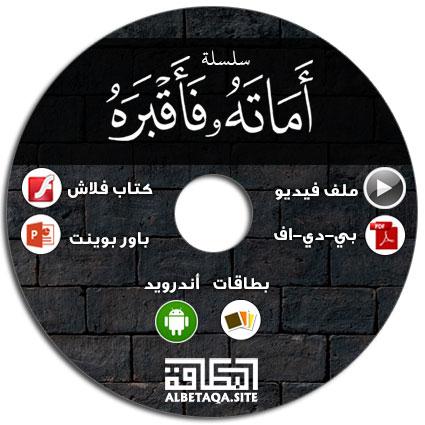 https://www.albetaqa.site/images/cds/m/amathfaqbrh.jpg