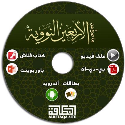 http://www.albetaqa.site/images/cds/m/arb3onnwwyh.jpg