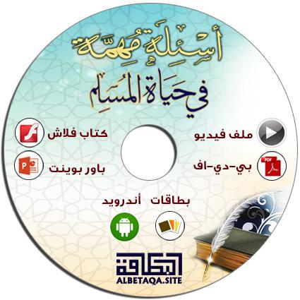 https://www.albetaqa.site/images/cds/m/asaela.jpg