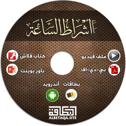 https://www.albetaqa.site/images/cds/m/ashratsa3h.jpg