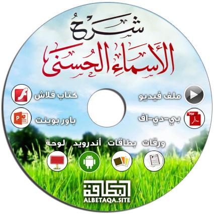 http://www.albetaqa.site/images/cds/m/asmahosna.jpg