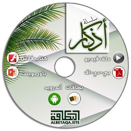 https://www.albetaqa.site/images/cds/m/athkar.jpg