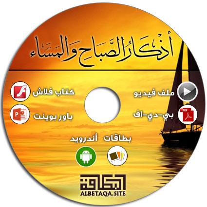 http://www.albetaqa.site/images/cds/m/azkar.jpg