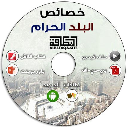 https://www.albetaqa.site/images/cds/m/bldhram.jpg