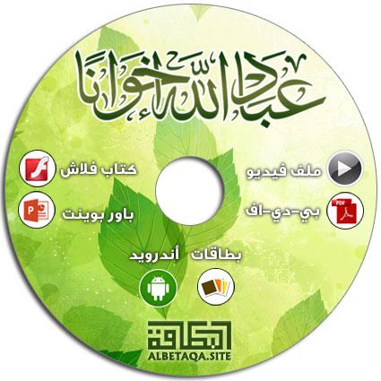 https://www.albetaqa.site/images/cds/m/ebadallahekhwana.jpg