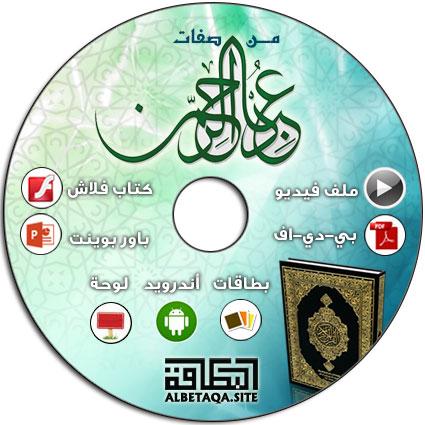 https://www.albetaqa.site/images/cds/m/ebadalrhman.jpg