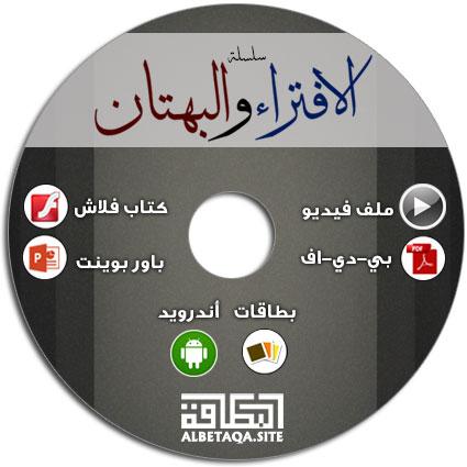 https://www.albetaqa.site/images/cds/m/eftrawbhtan.jpg