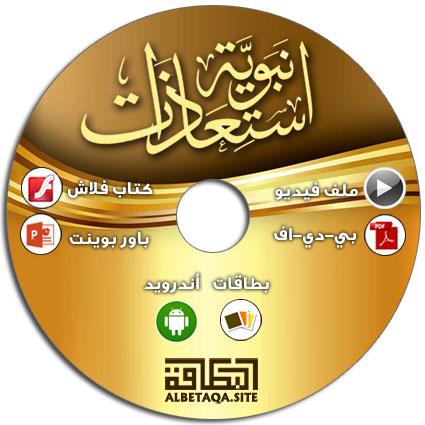 https://www.albetaqa.site/images/cds/m/est3azatnbwyh.jpg