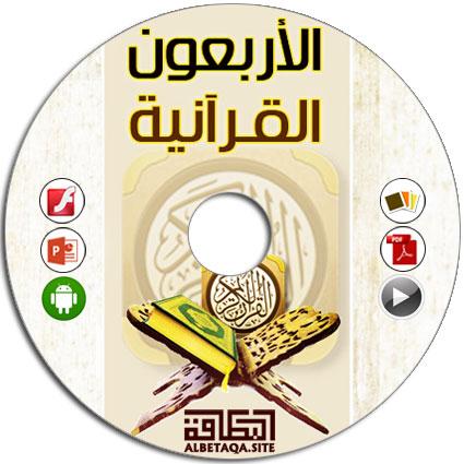 https://www.albetaqa.site/images/cds/m/fortyquran.jpg