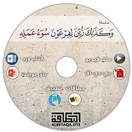 https://www.albetaqa.site/images/cds/m/fr3aon.jpg