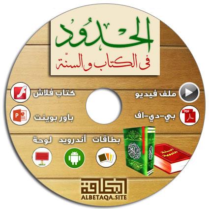 https://www.albetaqa.site/images/cds/m/hdod.jpg