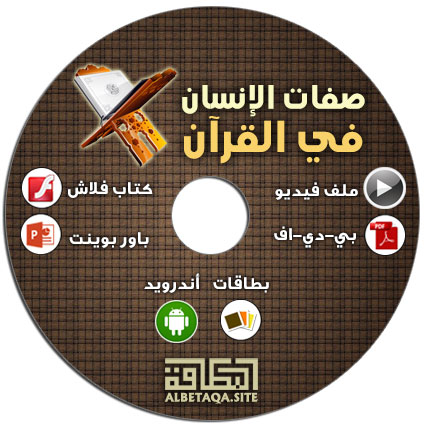 http://www.albetaqa.site/images/cds/m/insan.jpg