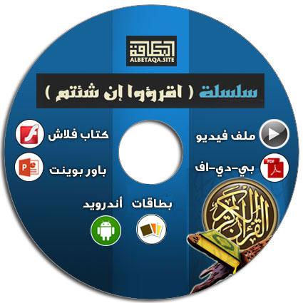 https://www.albetaqa.site/images/cds/m/iqraao.jpg