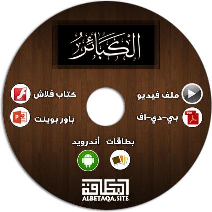 http://www.albetaqa.site/images/cds/m/kbaer.jpg