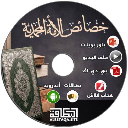 https://www.albetaqa.site/images/cds/m/khsa2esomma.jpg