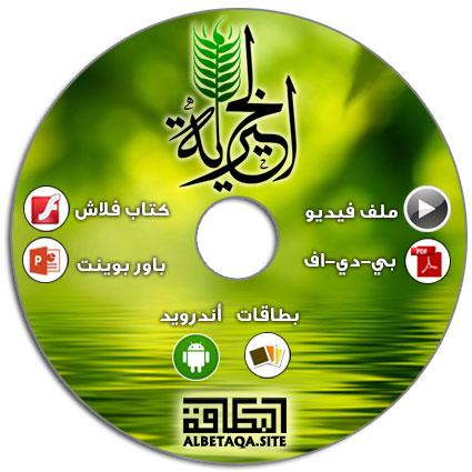 http://www.albetaqa.site/images/cds/m/khyria.jpg