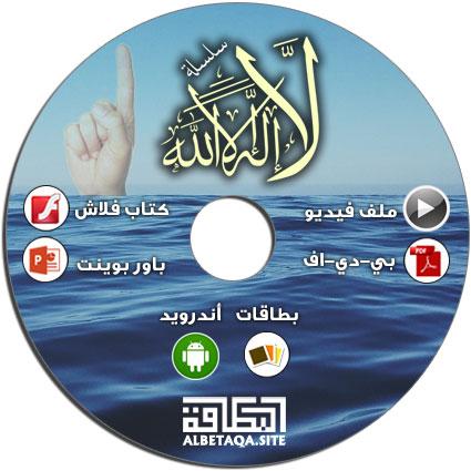 https://www.albetaqa.site/images/cds/m/laelahellaallah.jpg