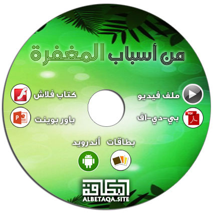 http://www.albetaqa.site/images/cds/m/maghfra.jpg