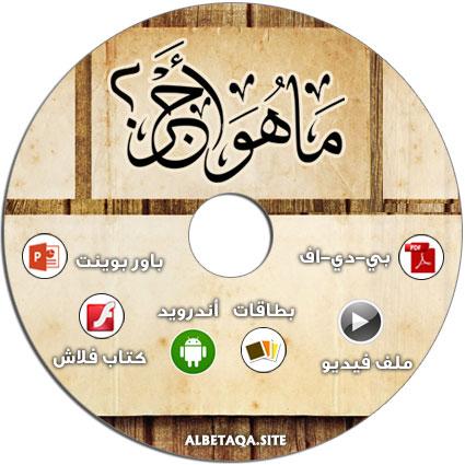 https://www.albetaqa.site/images/cds/m/mahwa2gr.jpg