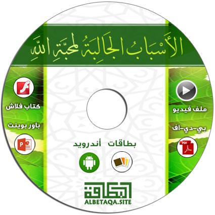 https://www.albetaqa.site/images/cds/m/mhbtallah.jpg