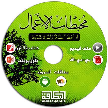 https://www.albetaqa.site/images/cds/m/mhbtat.jpg