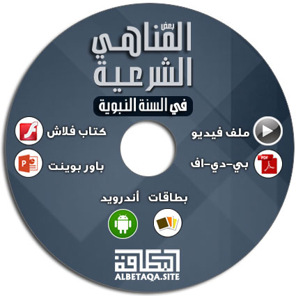 https://www.albetaqa.site/images/cds/m/mnahy.jpg