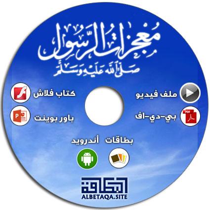http://www.albetaqa.site/images/cds/m/mogzatrsoul.jpg
