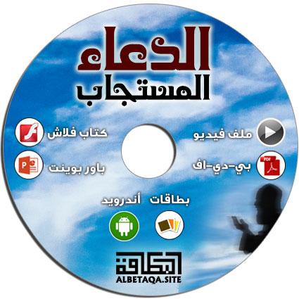 https://www.albetaqa.site/images/cds/m/mstgab.jpg
