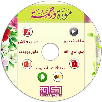 https://www.albetaqa.site/images/cds/m/mwddhwrhmh.jpg