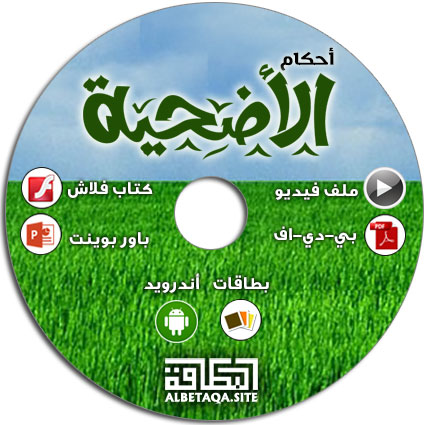 http://www.albetaqa.site/images/cds/m/odhiea.jpg