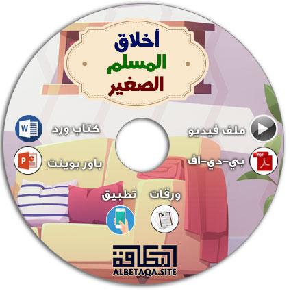 https://www.albetaqa.site/images/cds/m/p-akhlaqsaghyr.jpg