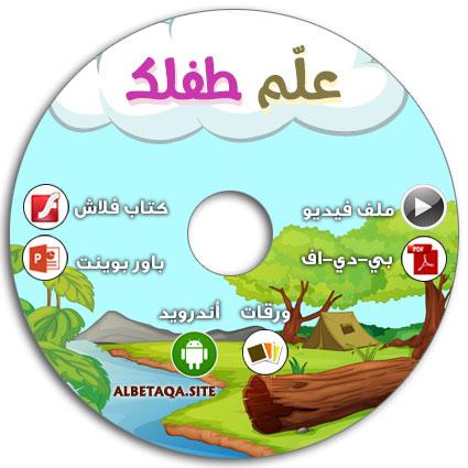 https://www.albetaqa.site/images/cds/m/p-allemteflk.jpg