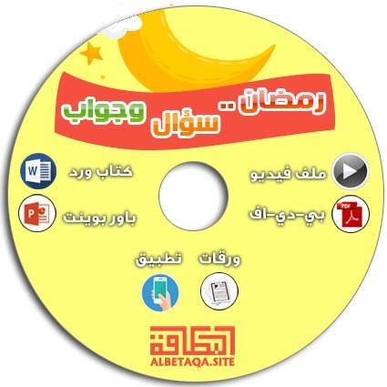 https://www.albetaqa.site/images/cds/m/p-ramadanqa.jpg