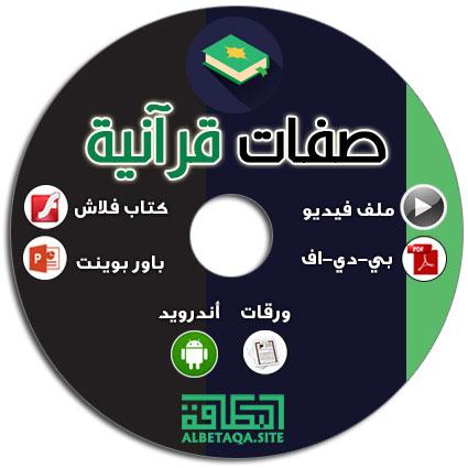 https://www.albetaqa.site/images/cds/m/p-sefatquran.jpg