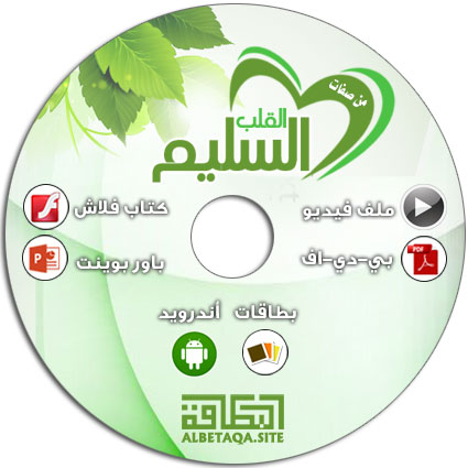 http://www.albetaqa.site/images/cds/m/qlbslym.jpg