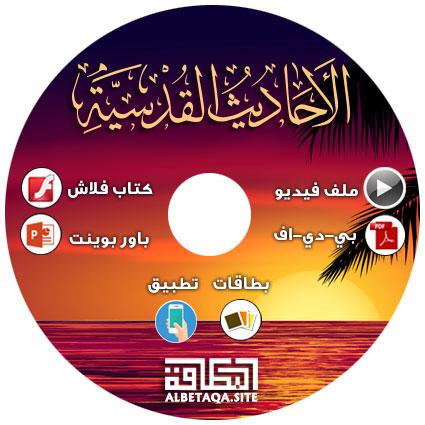 https://www.albetaqa.site/images/cds/m/qodsyya.jpg