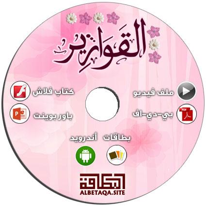 https://www.albetaqa.site/images/cds/m/qwarier.jpg