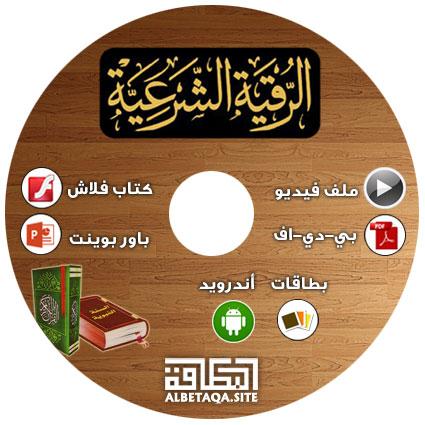 https://www.albetaqa.site/images/cds/m/rqyh.jpg