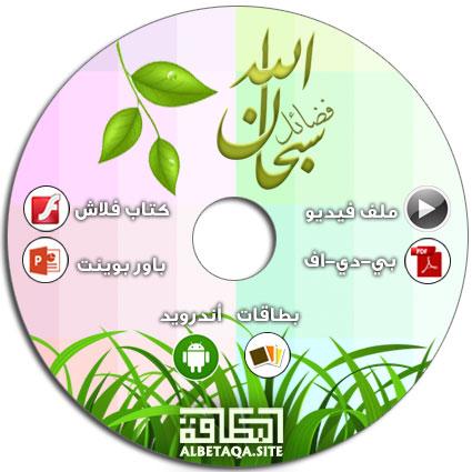 https://www.albetaqa.site/images/cds/m/sbhanallah.jpg