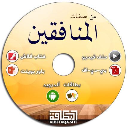 https://www.albetaqa.site/images/cds/m/sfatmnafqyn.jpg