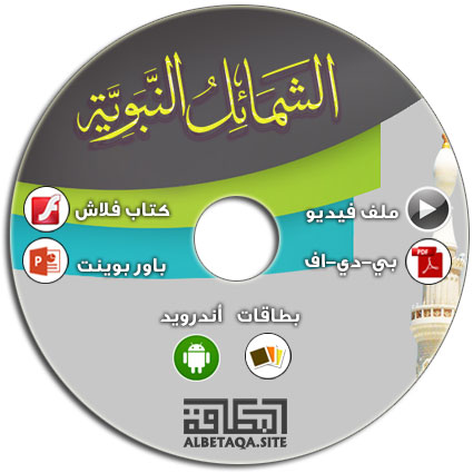 http://www.albetaqa.site/images/cds/m/shmael.jpg