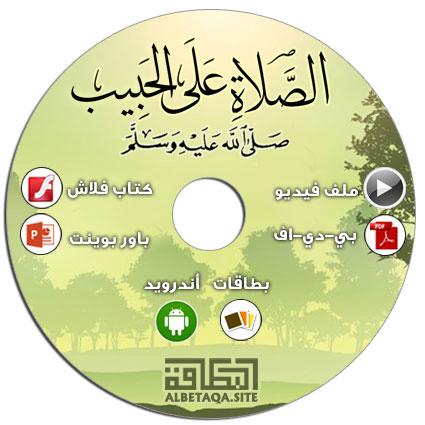 https://www.albetaqa.site/images/cds/m/slah3lahbyb.jpg