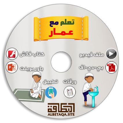 https://www.albetaqa.site/images/cds/m/t3llamm3ammar.jpg
