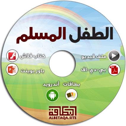 http://www.albetaqa.site/images/cds/m/teflmuslim.jpg