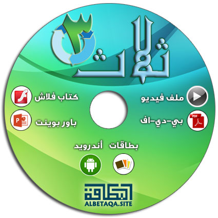 http://www.albetaqa.site/images/cds/m/thlath.jpg