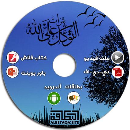 https://www.albetaqa.site/images/cds/m/thmrattwkkol.jpg