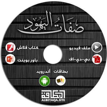http://www.albetaqa.site/images/cds/m/yhood.jpg