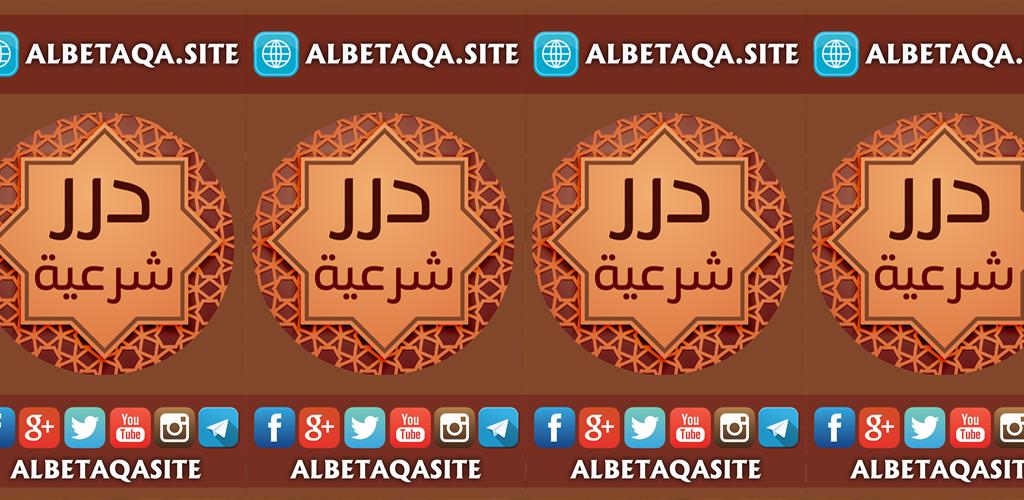https://www.albetaqa.site/images/dorarapp.jpg