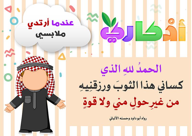 https://www.albetaqa.site/images/law7at/atfal/azkaryllatfal/azkaryllatfal003.jpg